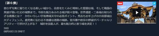 U-NEXT「日本最強の城スペシャル第6弾」キャプチャ,画像