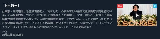 U-NEXT「SONGS岡村靖幸」キャプチャ,画像