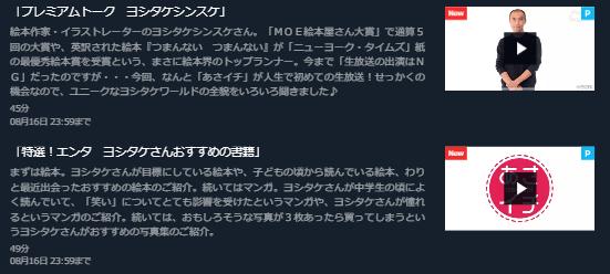 U-NEXTあさイチ「ヨシタケシンスケ」キャプチャ,画像