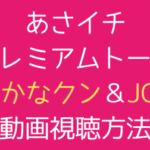あさイチ「さかなクン&JO1」,画像