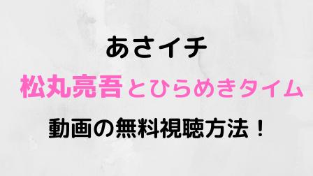 あさイチ「松丸亮吾とひらめきタイム」,画像