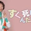 プレミアムドラマ「すぐ死ぬんだから」,画像