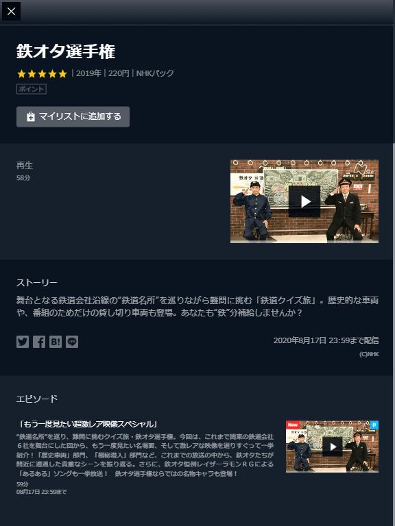U-NEXT鉄オタ選手権「超激レア映像スペシャル」キャプチャ,画像