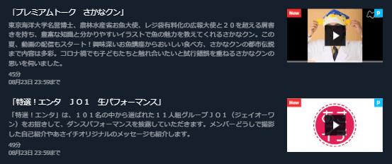 U-NEXTあさイチ「さかなクン&JO1」キャプチャ,画像