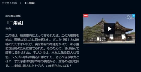 絶対行きたくなる!ニッポン不滅の名城「二条城」U-NEXTキャプチャ,画像