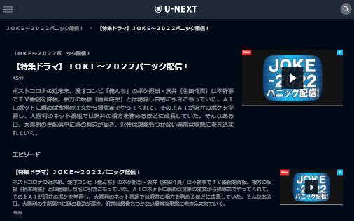 JOKE~2022パニック配信!U-NEXTキャプチャ,画像