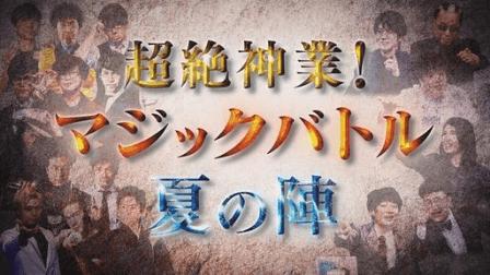 NHKマジックバトル夏の陣,っ画像