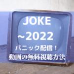 JOKE_2022 パニック配信! ,画像
