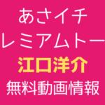 あさイチ プレミアムトーク 「江口洋介」テキスト,画像
