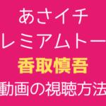 あさイチ プレミアムトーク 香取慎吾,テキスト画像
