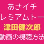 あさイチ プレミアムトーク 津田健次郎,テキスト画像