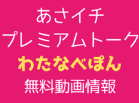 あさイチ プレミアムトーク「わたなべぽん」,テキスト画像