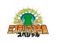 ミステリアス古墳スペシャル,画像