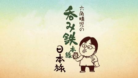 六角精児の呑み鉄本線・日本旅,画像