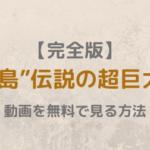 """屋久島""""伝説の超巨大杉""""テキスト,画像"""