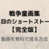 戦争童画集テキスト,画像