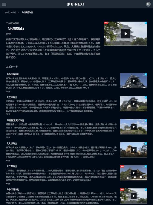 絶対に行きたくなる!ニッポン不滅の名城「小田原城」U-NEXTキャプチャ,画像