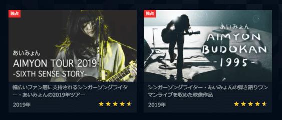 U-NEXT「あいみょん」ライブ動画,画像