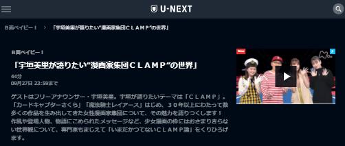 B面ベイビー!「CLAMP」U-NEXTキャプチャ,画像