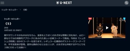 U-NEXT「シュガー&シュガー」キャプチャ,画像