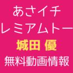 あさイチ 「プレミアムトーク城田優」テキスト,画像