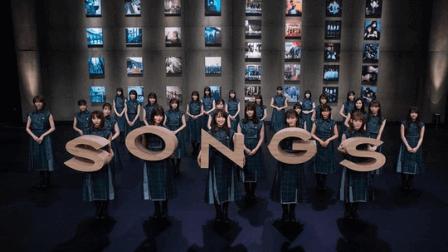SONGS「欅坂46」,画像