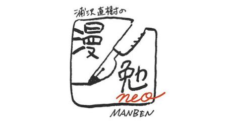 浦沢直樹の漫勉neo,画像