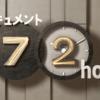 ドキュメント72時間,画像