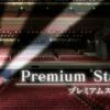 BSプレミアム・プレミアムステージ,画像