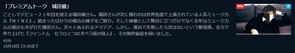 U-NEXTあさイチ「プレミアムトーク城田優」キャプチャ,画像