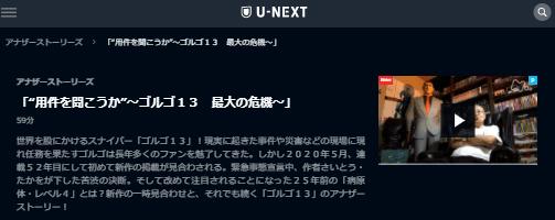 U-NEXT「アナザーストーリーズ・ゴルゴ13」キャプチャ,画像