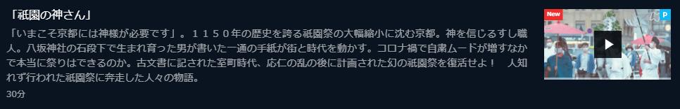 U-NEXT「ノーナレ祇園の神さん」キャプチャ,画像