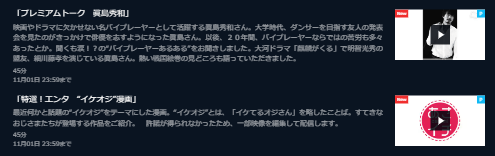 U-NEXT「あさイチ眞島秀和」キャプチャ,画像