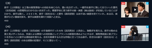 U-NEXT「一億円のさようなら」キャプチャ2.画像