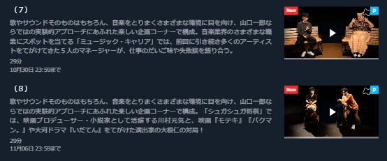U-NEXT「シュガー&シュガー」キャプチャ3,画像