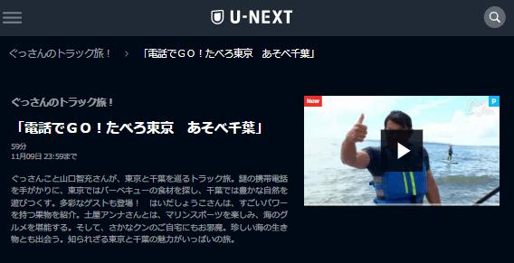 U-NEXT「ぐっさんのトラック旅!電話でGO!たべろ東京 あそべ千葉」キャプチャ,画像