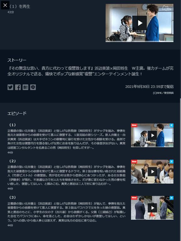 U-NEXT「ドラマ10タリオ」キャプチャ,画像