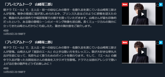 U-NEXTあさイチ「山崎育三郎」キャプチャ,画像