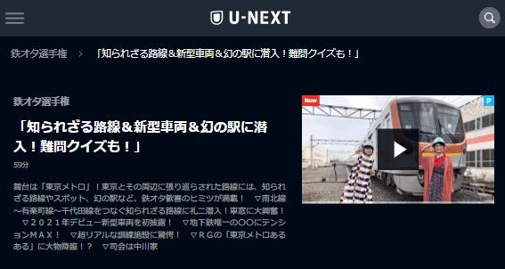 U-NEXT鉄オタ選手権「東京メトロの陣」キャプチャ,画像