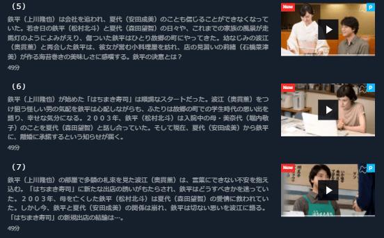 U-NEXT「一億円のさようなら」キャプチャ5、6、7,画像