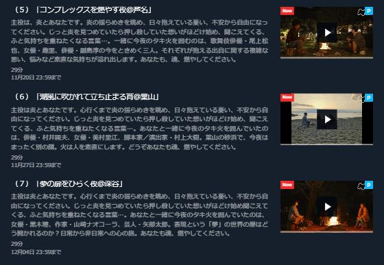 U-NEXT「魂のタキ火」567キャプチャ,画像