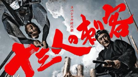 スペシャル時代劇「十三人の刺客」,画像