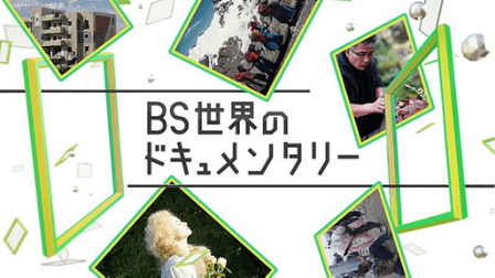 BS世界のドキュメンタリー,画像