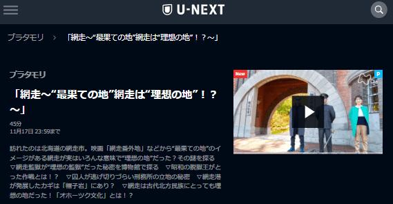 U-NEXTブラタモリ#167「網走」キャプチャ,画像