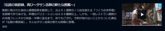 U-NEXTプロフェッショナル仕事の流儀「タサン志麻」2キャプチャ,画像