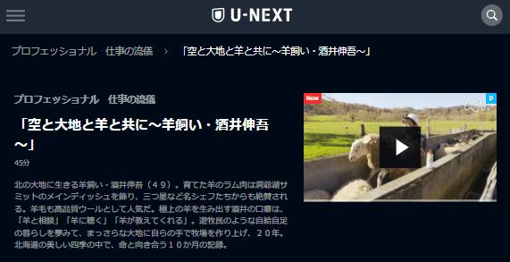 U-NEXT「プロフェッショナル仕事の流儀・羊飼い・酒井伸吾」キャプチャ,画像