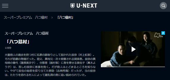 U-NEXT吉岡秀隆「八つ墓村」キャプチャ,画像