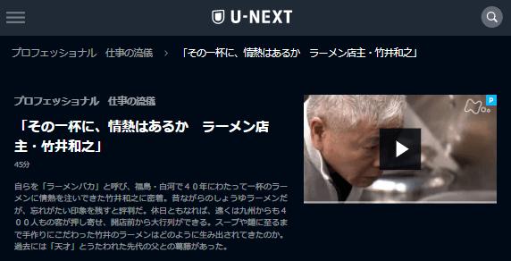 U-NEXTプロフェッショナル仕事の流儀「ラーメン店主・竹井和之」キャプチャ,画像