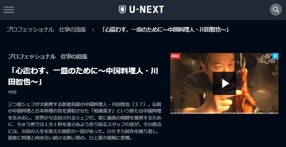 U-NEXTプロフェッショナル仕事の流儀「中国料理人・川田智也」キャプチャ,画像