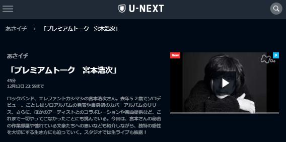 U-NEXT「あさイチ宮本浩次」キャプチャ,画像